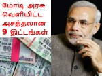 Financial Schemes Launched Under Narendra Modi Government 2015 Yearend