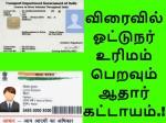 Aadhaar Be Mandatory Driving Licence