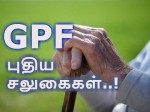 New Rules General Provident Fund Gpf Withdrawal 10 Updates