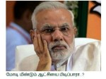Modi Going Lose 2019 Election People S Voice