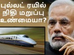 Did Japan Stop The Funds Bullet Train Project