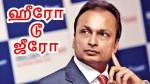 Hero To Zero Journey Of Adag S Anil Ambani