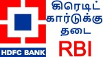 Rbi Ordered Hdfc Bank To Stop Issue Of New Credit Cards Digital 2 0 Activities