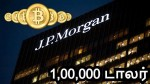 Bitcoin Could Rally As High As 100 000 In 2021 Says Jp Morgan