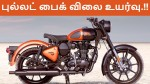 Royal Enfield Bikes Price May Hike In April Re Lovers Saddened