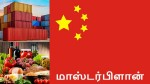 Cargo S Shipping Empty Containers To China For More Profit Global Food Trade Has Been Upended