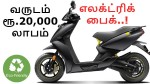 Switching From Petrol To Electric Bike Can Save Upto Rs 22000 Every Year