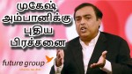Mukesh Ambani S New Roadblock To Buying Future Group Creditors Plan To Recover Loan