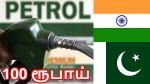 Petrol Crosses Rs 100 Higher In Neighbouring Countries Pakistan Srilanka Nepal Bangladesh
