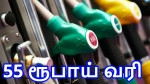 Petrol Diesel Prices Jump Consecutive 8 Days Tax Breakup Details On Petrol Price