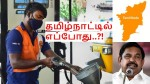 State Govt Reduce Tax Relief On Petrol And Diesel Price What About Tamilnadu