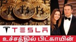 Elon Musk S Tesla Buys Bitcoin For 1 5 Billion On Jan 2021 Plans To Accept The Cryptocurrency