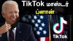 What Happening Around Tiktok Does Biden Govt Allow Tiktok Free