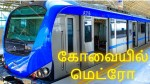Tamil Nadu Budget 2021 Rs 6 683 Crore Has Been Allocated To Metro Rail Project In Coimbatore