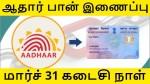 Aadhaar Pan Link Deadline Mar31 Or Penalty How To Link Pan Aadhaar And Check Pan Aadhaar Link Status