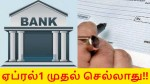 Banks Account Numbers Cheque Book And Passbook Will Be Invalid From April