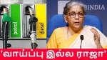 No Proposal Had Made To Bring Petrol Diesel Under Gst Fm Nirmala Sitharaman