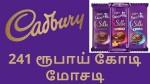 Cbi Files Fir Against Cadbury For Alleged Irregularities And Corruption