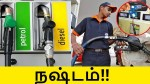 Fuel Price Freeze For 20 Days Oil Companies Lose Rs 4 On Petrol Rs 2 On Diesel