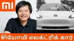 Chinese Smartphone Gaint Xiaomi Planning To Make Evs Tieup With Great Wall Motors
