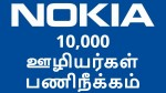 Nokia Plans To Layoff 10 000 Jobs In Next 2 Years