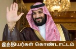 Good News For Indians In Saudi Arabia Crown Prince Salman Says No Plans For Income Tax
