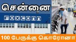 Foxconn Employees Positive For Covid 19 Foxconn S Iphone Output Drops 50 In India