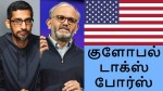 Google Sundar Pichai Adobe Shantanu Narayen Join Global Task Force On Pandemic Response To India