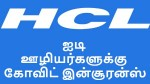 Hcl Employees Get Covid Cover For 37 Lakhs And Helps Employee Families
