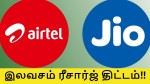Airtel Offers Free Rs 49 Recharge Pack To 5 5 Cr Pandemic Hit Low Income Customers Like Jio