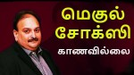 Mehul Choksi Goes Missing From Antigua May Have Fled To Cuba