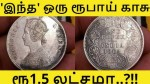 Queen Victoria S 1 Rupee Coin Sold For Rs 1 5 Lakh In Quikr Is Possible To Get Everyone