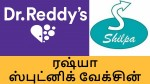 Shilpa Medicare Arm To Manufacture Russia Sputnik V Vaccine 3 Year Pact With Dr Reddy S