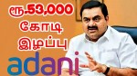 Adani Group Stocks Tumble 5 20 Amid Nsdl Freezing 3 Fpi Accounts