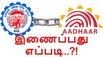 How To Link Your Epf Account With Aadhaar Online Here S The Step By Step Guide