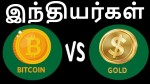 Indians Shifted They Gold Investments Into Crypto New Change In Indians Investment Habit