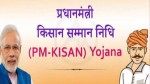 Pm Kisan Yojana Now You Can Receive Rs 36 000 Per Year Check Full Details Here