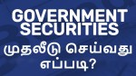 How To Invest Directly In Government Securities Or Gsec