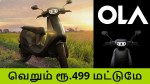 New Ola Electric Scooter At Just 499 Pre Booking Ev Enthusiast On Crazy