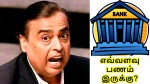 How Much Mukesh Ambani Has In His Account Interesting Legal Battle In Supreme Court