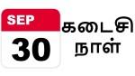 Itr Filing Demat Kyc Aadhaar Pan Link Bank Account Mobile Number Link Sep 30 Last Date