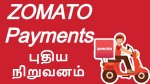 Zomato Entering Into Payment Industry Incorporates New Subsidiary Zomato Payments