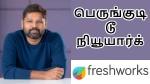 Chennai Based Freshworks Plans To Raise Nearly 1 Billion With Us Ipo