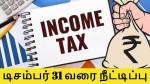 Income Tax Return Filing Deadline For Fy 2020 21 Extended To December 31 Cbdt