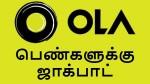 Ola Futurefactory Entirely Run By Women Big Decision By Bhavish Aggarwal
