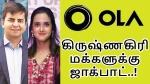 தமிழ்நாட்டில் 2 பில்லியன் டாலர் முதலீடு செய்யும் 'ஓலா'.. கிருஷ்ணகிரி-க்கு ஜாக்பாட்..!