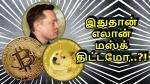 பிட்காயின் வேண்டாம்.. டோஜ் காயின் நிலைமை தெரியல.. எலான் மஸ்க் திட்டம் இதுதானோ..?!