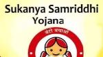 பெண் குழந்தைகளுக்கான அசத்தல் திட்டம்.. சுகன்யா சம்ரிதி யோஜனா.. எப்படி இணைவது..மற்ற விவரங்கள் என்ன..!