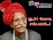 பள்ளி படிப்பை கூட முடிக்காத இவருக்கு 21 கோடி ரூபாய் சம்பளம்.. வயதோ 94..!