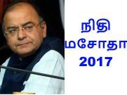 """சர்ச்சைக்குரிய """"நிதி மசோதா 2017"""".. அனைவரும் தெரிந்துகொள்ள வேண்டியவை..!"""